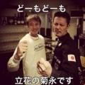 【ビー・バップ・ハイスクルール】菊リン♪