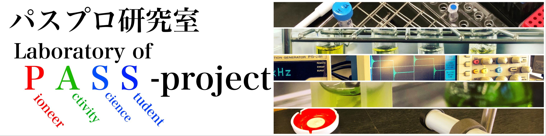 パスプロ研究室-Laboratory of PASS-project-