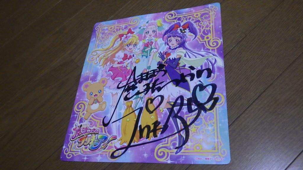 軽井沢おもちゃ王国の『魔法つかいプリキュア!』ショーのキュアミラクルのサイン色紙