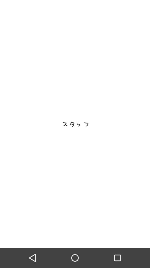『にゃんこハザード』のクリア画面