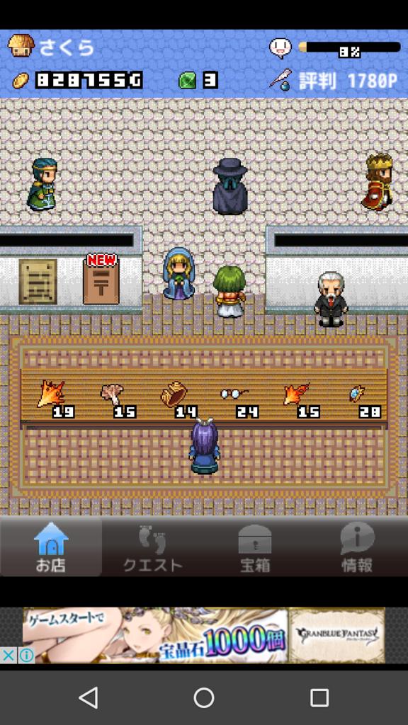 『王国の道具屋さん2』のプレイ画面