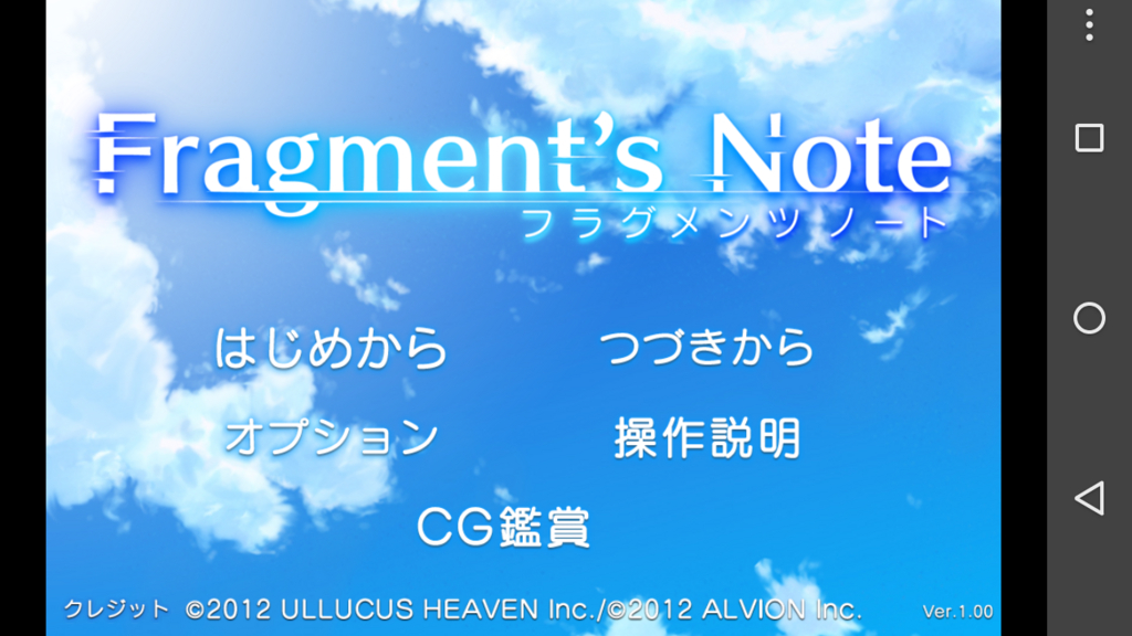 『Fragment's Note』のタイトル画面