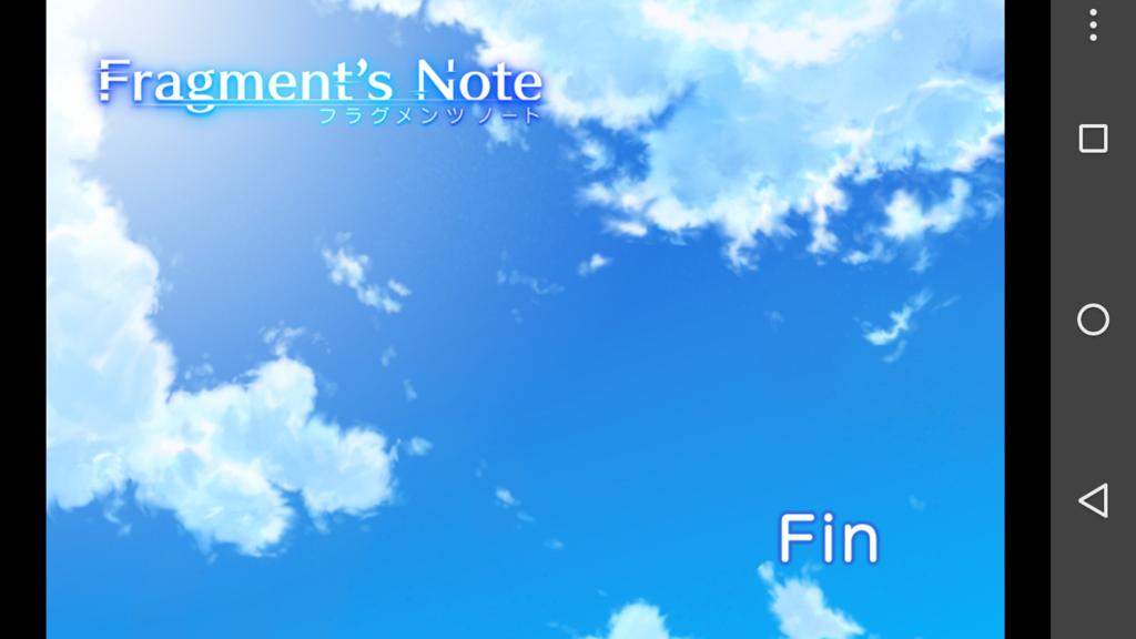 『Fragment's Note』のクリア画面