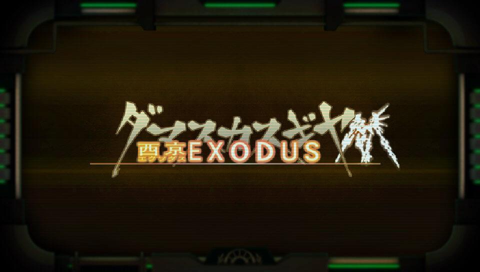 『ダマスカスギヤ 西京EXODUS』のタイトル画面