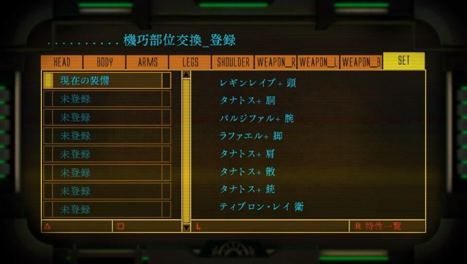 『ダマスカスギヤ 西京EXODUS』の神型G1グランプリ優勝時の装備