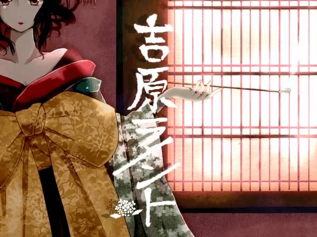 『重音テトオリジナル 吉原ラメント』のスクリーンショット