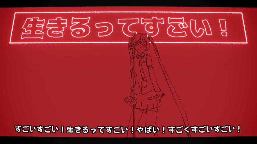 「生きるってすごい!/初音ミク」のスクリーンショット