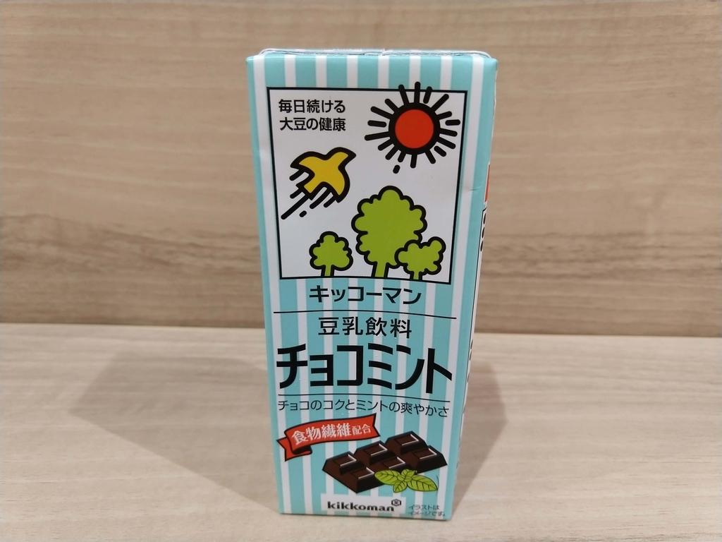キッコーマン豆乳飲料のチョコミント味