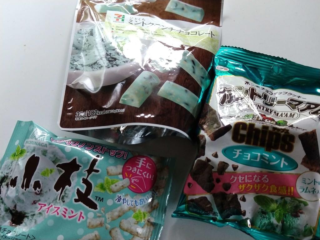 「セブンイレブン ミントクランチチョコレート」「小枝 アイスミント」「カントリーマアム チップス チョコミント」の写真