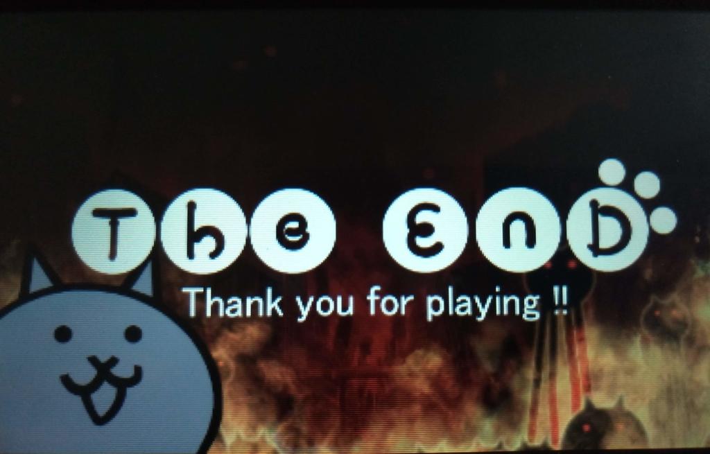 『とびだす!にゃんこ大戦争』のクリア画面