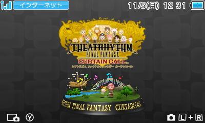 3DS『シアトリズム ファイナルファンタジー カーテンコール』のタイトル画面