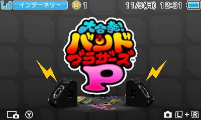 3DS『大合奏!バンドブラザーズP』のタイトル画面