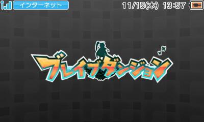 3DS『ブレイブダンジョン』のタイトル画面