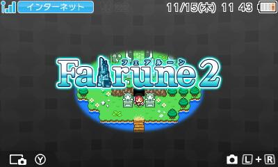 3DS『フェアルーン2』のタイトル画面