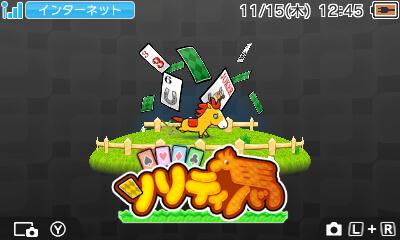 3DS『ソリティ馬』のタイトル画面