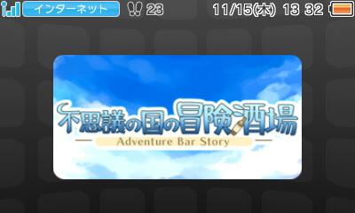 3DS『不思議の国の冒険酒場』のタイトル画面