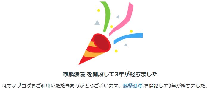 はてなブログ「麒麟浪漫」3周年祝のメール