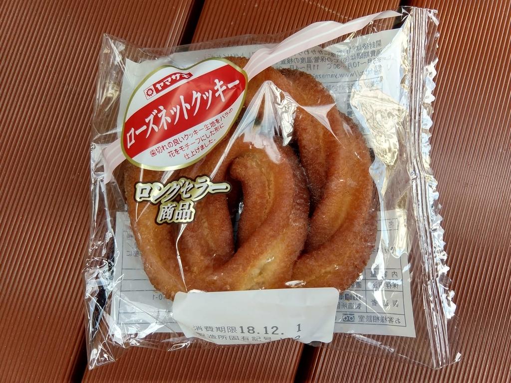 ヤマザキのローズネットクッキー