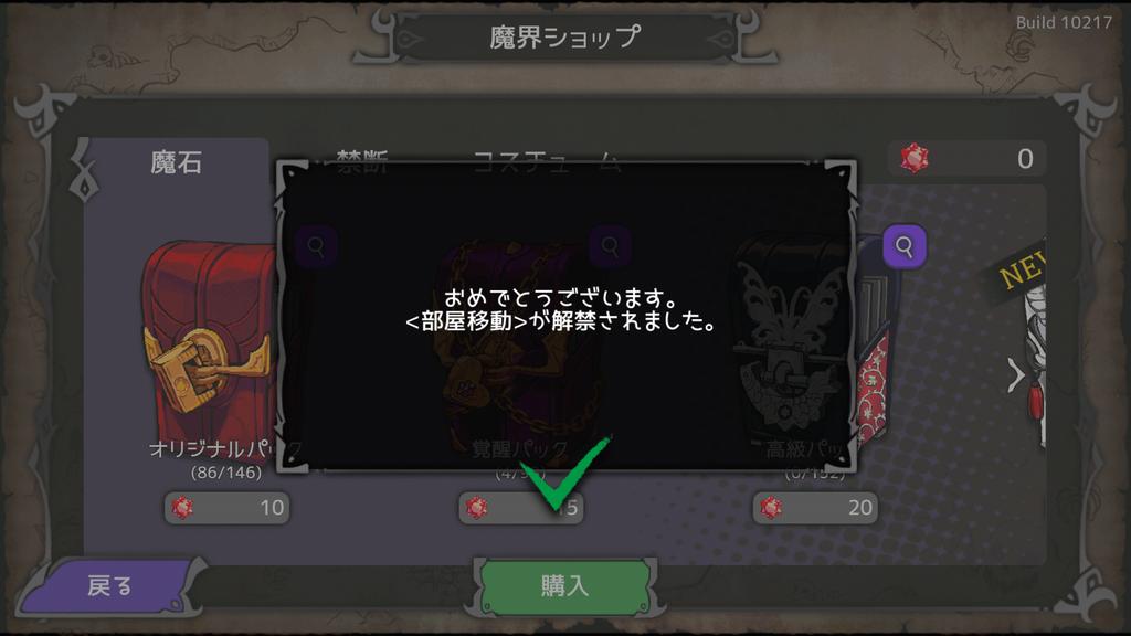 『ダンジョンメーカー』のプレイ画面