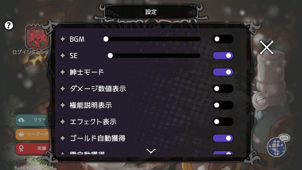 『ダンジョンメーカー』の設定画面