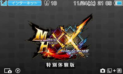 3DS『モンスターハンターダブルクロス』体験版のタイトル画面