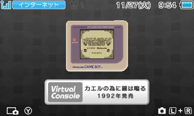 3DS『カエルの為に鐘は鳴る』のタイトル画面
