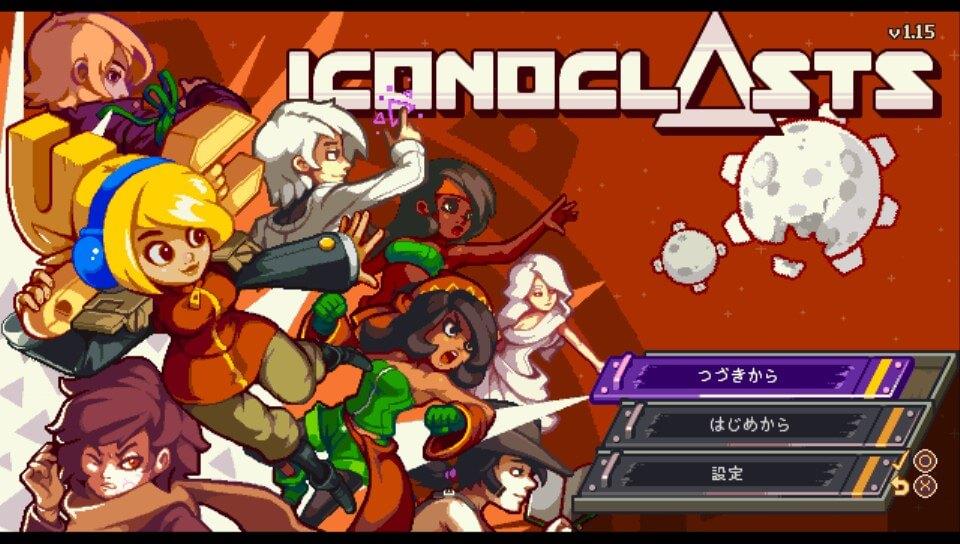 『Iconoclasts(アイコノクラスツ)』のタイトル画面