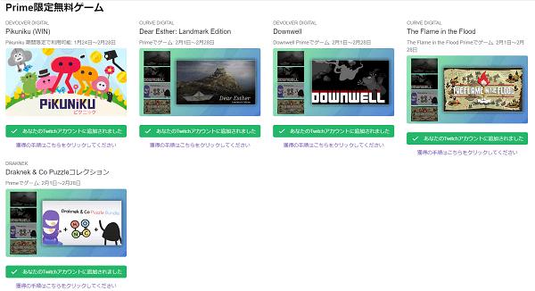Twitch Primeで2019年2月に無料でもらったゲーム