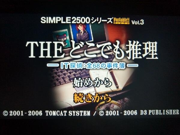 『SIMPLE2500シリーズ ポータブル Vol.3 THE どこでも推理 ~IT探偵:全68の事件簿~』のタイトル画面