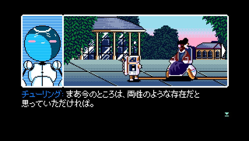 『2064: Read Only Memories』の中性のチューリング