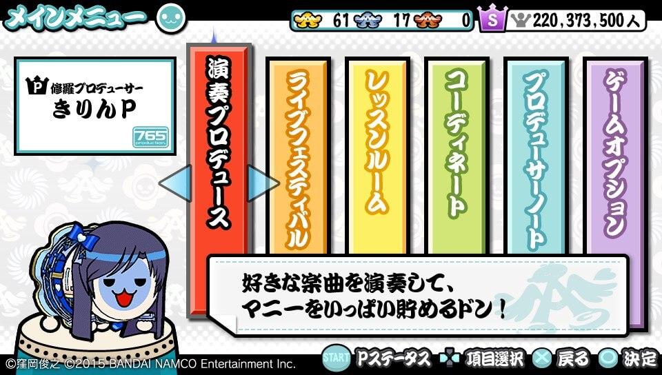 『アイドルマスター マストソングス 青盤』のプレイ画面