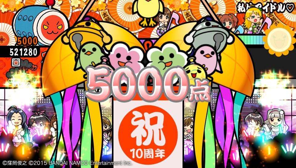 『アイドルマスター マストソングス 赤盤/青盤』のプレイ画面の「祝10周年」のくす玉
