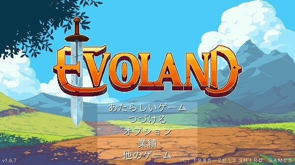 スマホゲーム『Evoland』