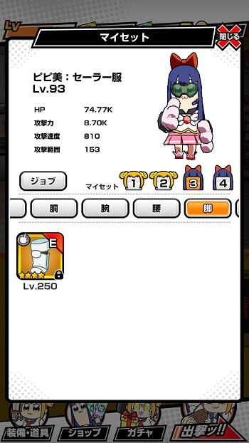 スマホゲーム『ポプテピピック++ 〜ポプ子ピピ美の友情大作戦〜』