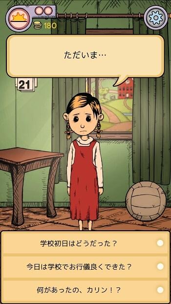 スマホゲーム『マイ・チャイルド・レーベンスボルン』