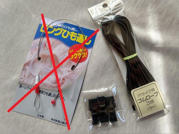 日本野鳥の会の長靴の修理に使ったゴム紐、コードエンドストッパー、紐通し