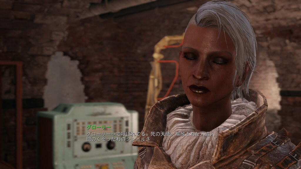 PS4『Fallout 4』のグローリー