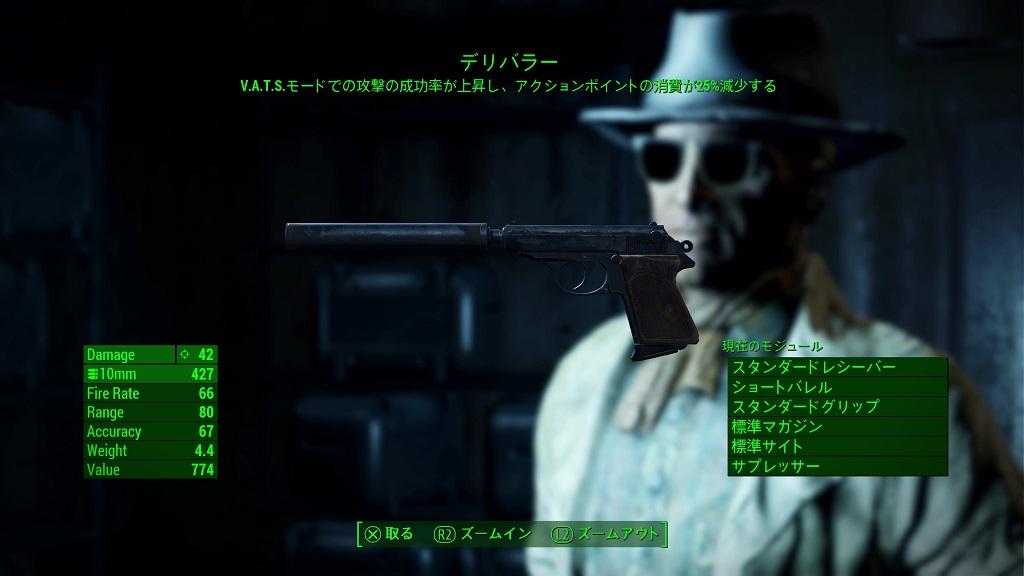PS4『Fallout 4』のデリバラー