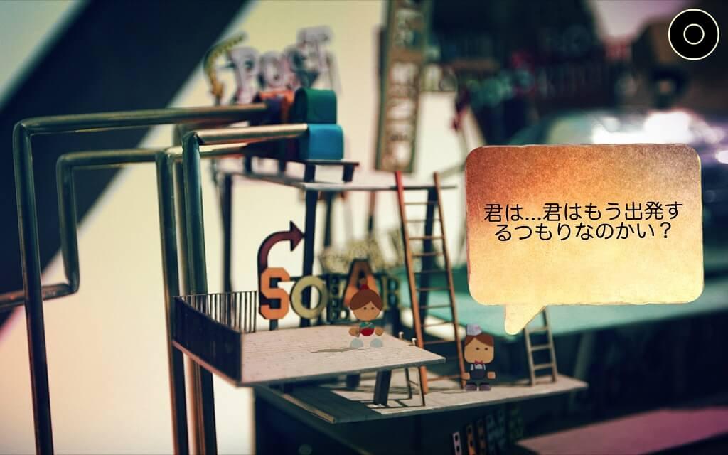 スマホゲーム『Lumino City』