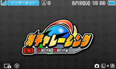 3DS『ガチャレーシング』