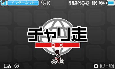 3DS『チャリ走 DX』