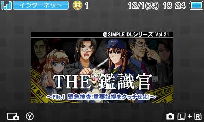 3DS『@SIMPLE DLシリーズ Vol.21 THE 鑑識官~File.1 緊急捜査!重要証拠をタッチせよ!~』
