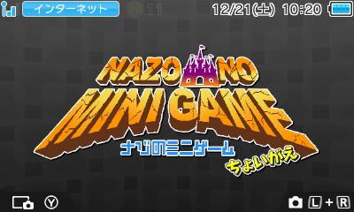 3DS『ナゾのミニゲーム ちょいがえ』