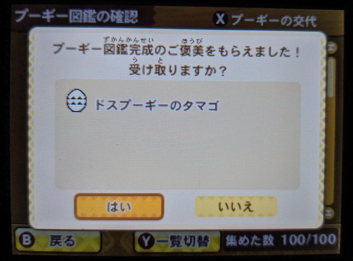 3DS『モンスターハンター ストーリーズ』