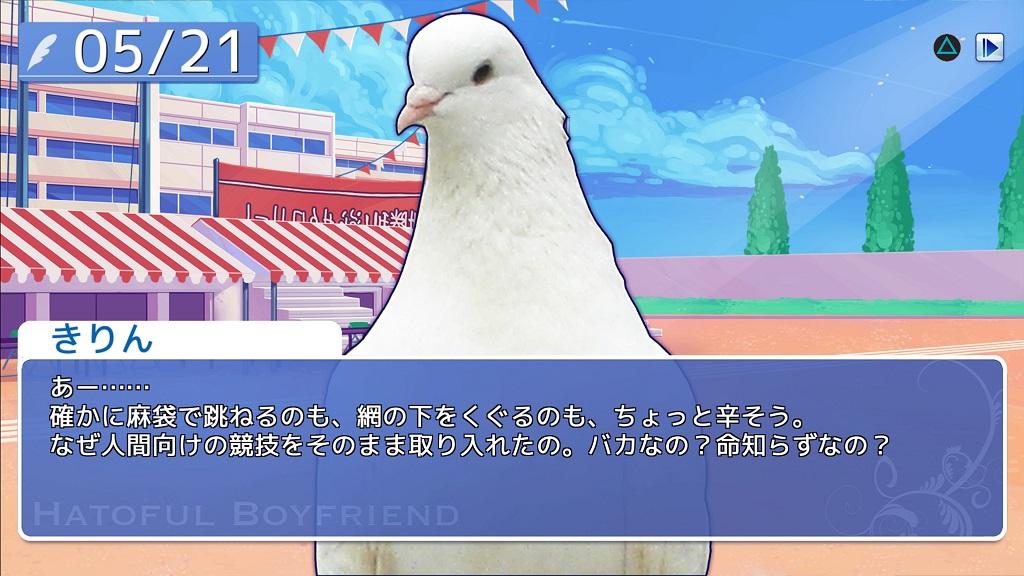 PS4『Hatoful Boyfriend(はーとふる彼氏)』