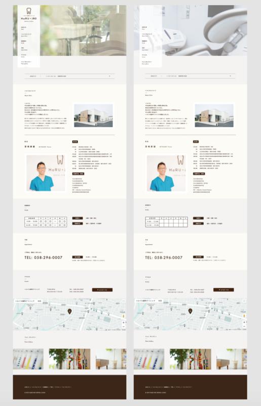 haruirodentalclinic-webdesign