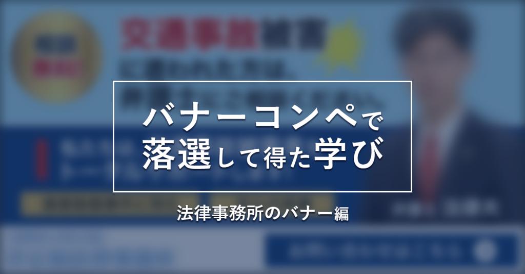 バナーコンペで落選して得た学び【法律事務所編】アイキャッチ