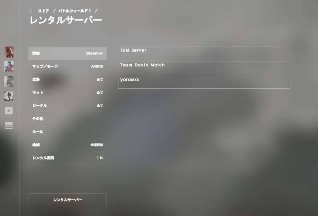 f:id:nebaro_no_id:20161130231157j:plain