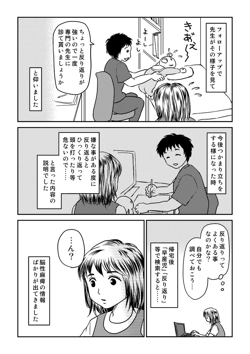 漫画画像ページ2
