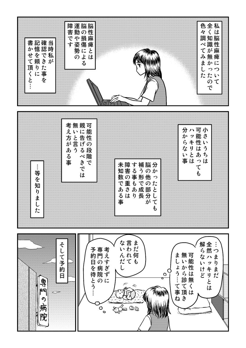漫画画像ページ3